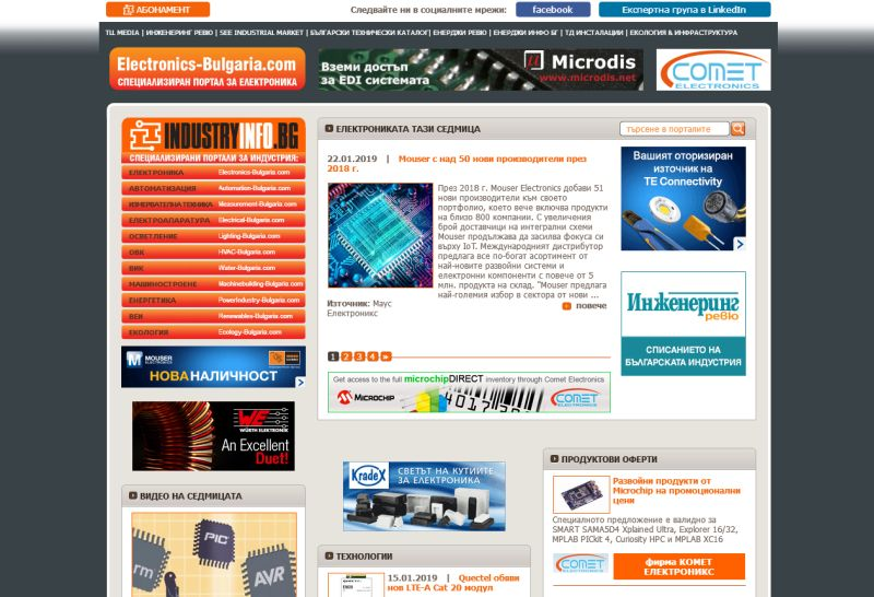 Най-четените новини в Electronics-Bulgaria.com през 2018 г.